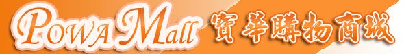 ktnet網路開店通台中網路開店寶華購物商城 網頁設計